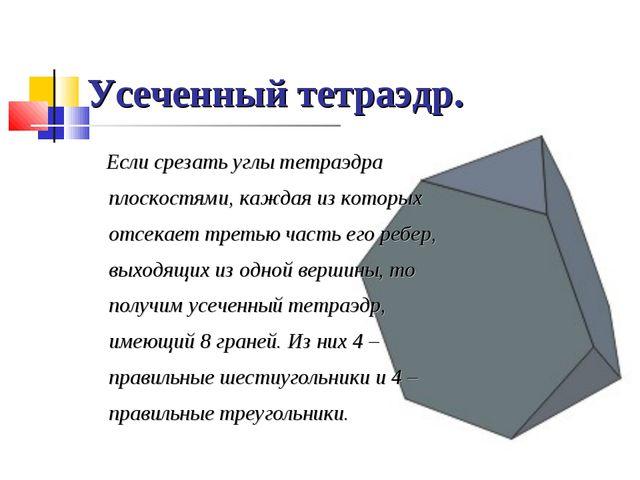 Усеченный тетраэдр. Если срезать углы тетраэдра плоскостями, каждая из которы...