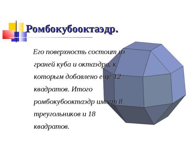 Ромбокубооктаэдр. Его поверхность состоит из граней куба и октаэдра, к которы...