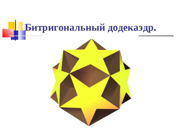 Битригональный додекаэдр.