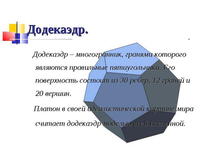 Додекаэдр. Додекаэдр – многогранник, гранями которого являются правильные пят...
