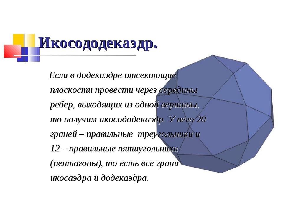 Икосододекаэдр. Если в додекаэдре отсекающие плоскости провести через середин...