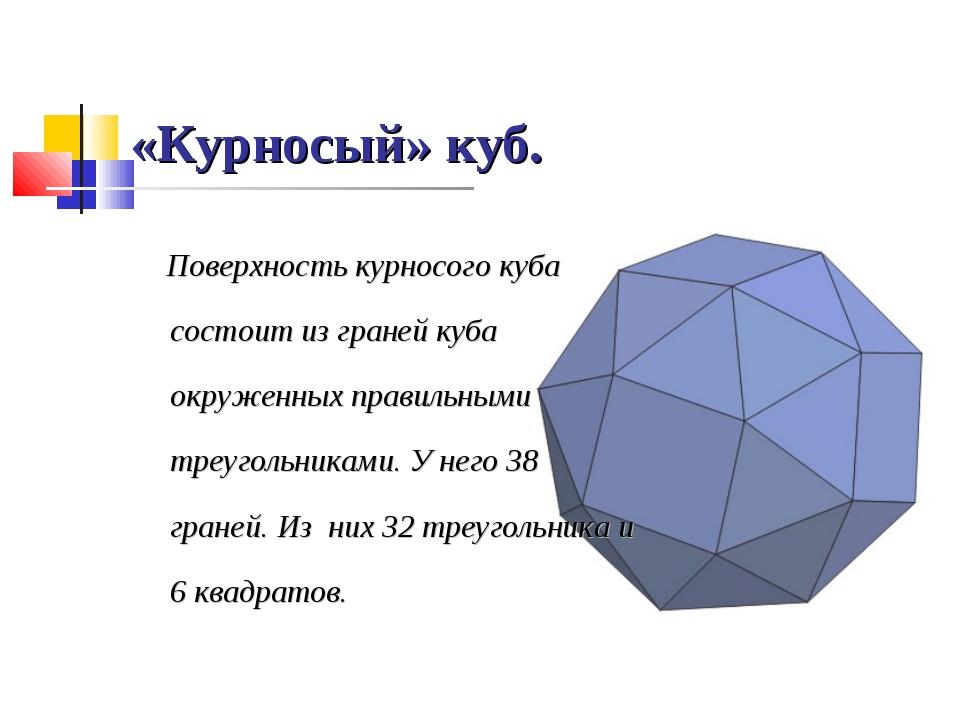 «Курносый» куб. Поверхность курносого куба состоит из граней куба окруженных...