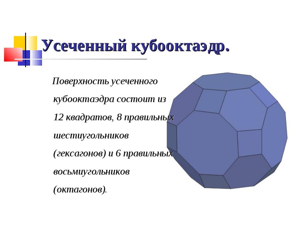 Усеченный кубооктаэдр. Поверхность усеченного кубооктаэдра состоит из 12 квад...