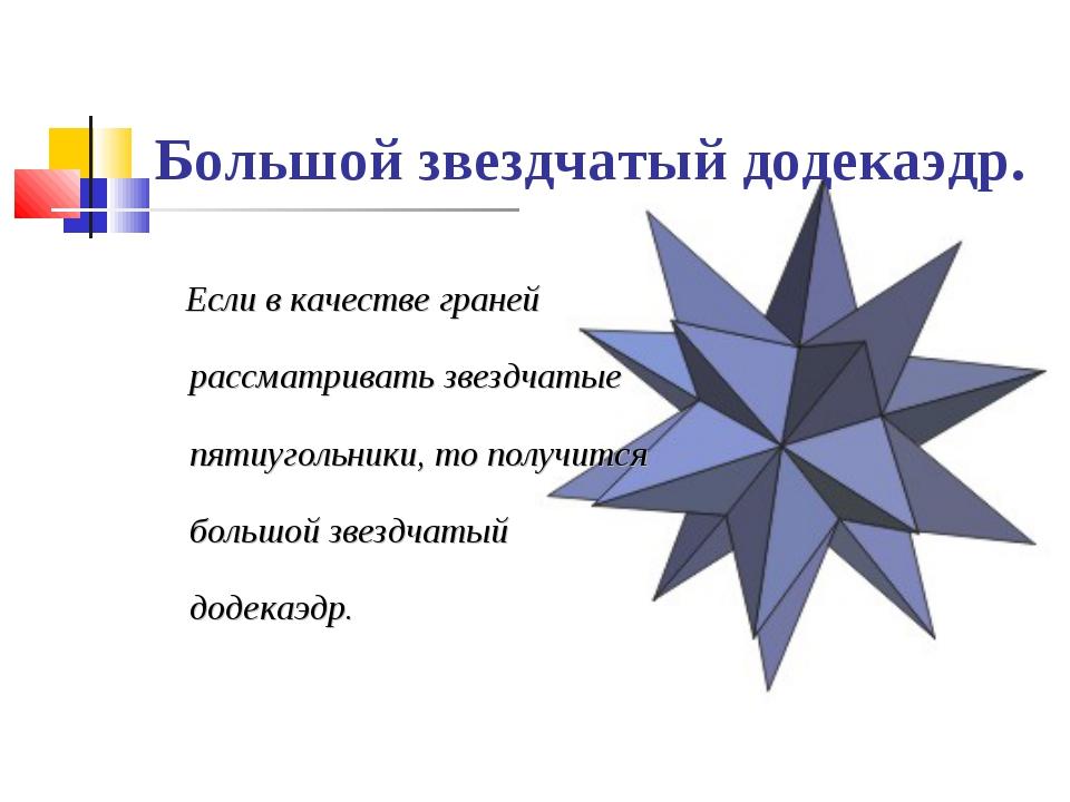 Большой звездчатый додекаэдр. Если в качестве граней рассматривать звездчатые...