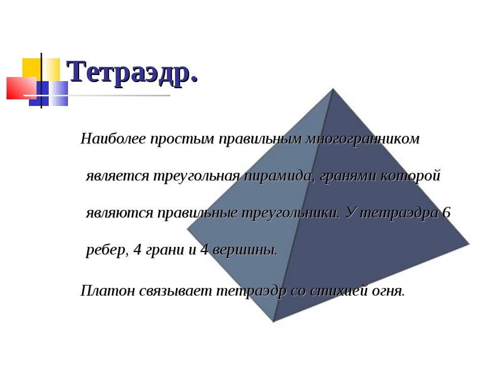Тетраэдр. Наиболее простым правильным многогранником является треугольная пир...
