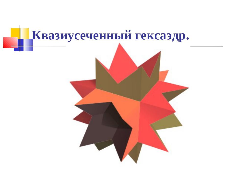 Квазиусеченный гексаэдр.