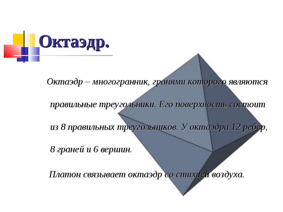 Октаэдр. Октаэдр – многогранник, гранями которого являются правильные треугол...