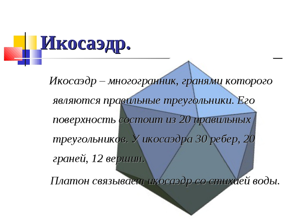 Икосаэдр. Икосаэдр – многогранник, гранями которого являются правильные треуг...