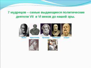 7 мудрецов – самые выдающиеся политические деятели VII и VI веков до нашей э