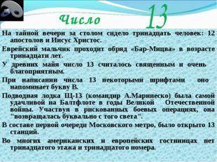 Число На тайной вечери за столом сидело тринадцать человек: 12 апостолов и И