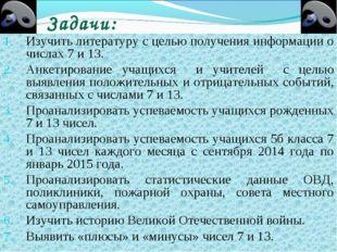 Задачи: Изучить литературу с целью получения информации о числах 7 и 13. Анк