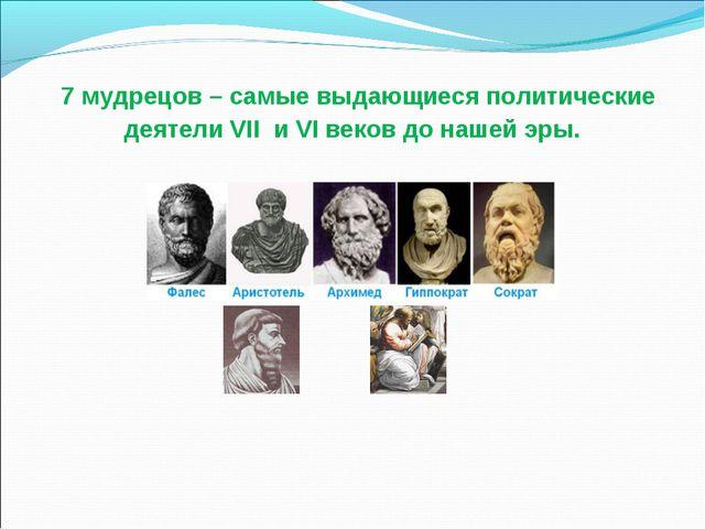 7 мудрецов – самые выдающиеся политические деятели VII и VI веков до нашей э...