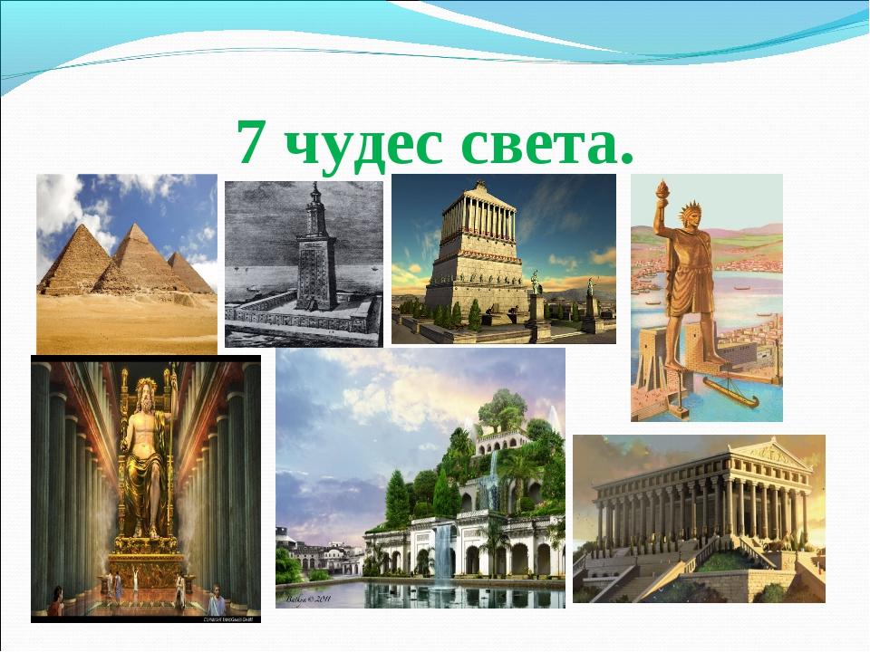 7 чудес света.
