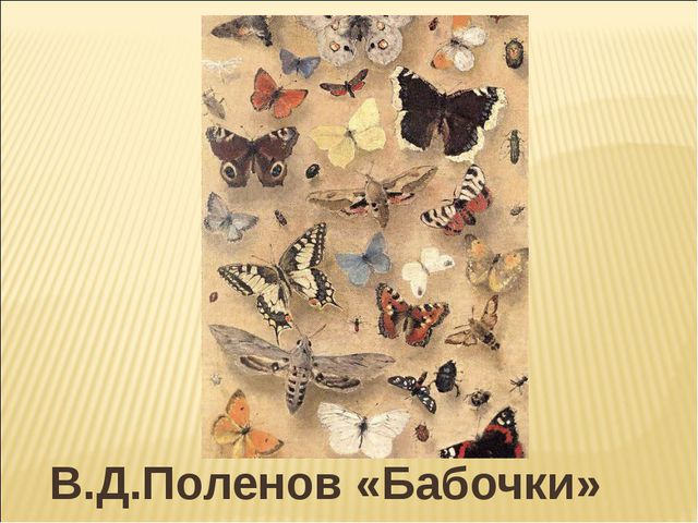 В.Д.Поленов «Бабочки»