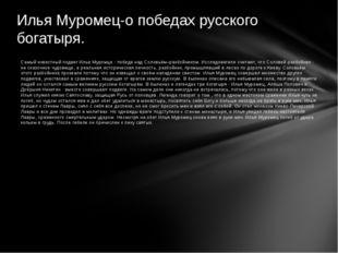 Самый известный подвиг Ильи Муромца - победа над Соловьём–разбойником. Исслед