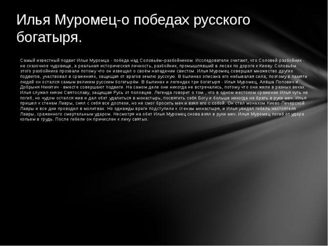 Самый известный подвиг Ильи Муромца - победа над Соловьём–разбойником. Исслед...