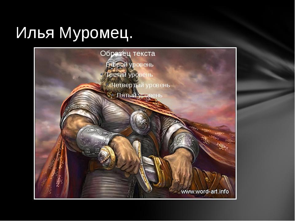Илья Муромец.