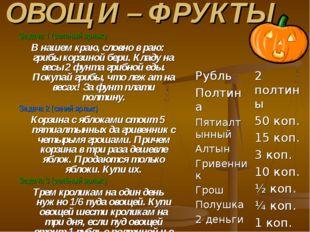 ОВОЩИ – ФРУКТЫ Задача 1 (зеленый ярлык) В нашем краю, словно в раю: грибы кор