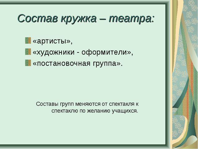 Состав кружка – театра: «артисты», «художники - оформители», «постановочная г...