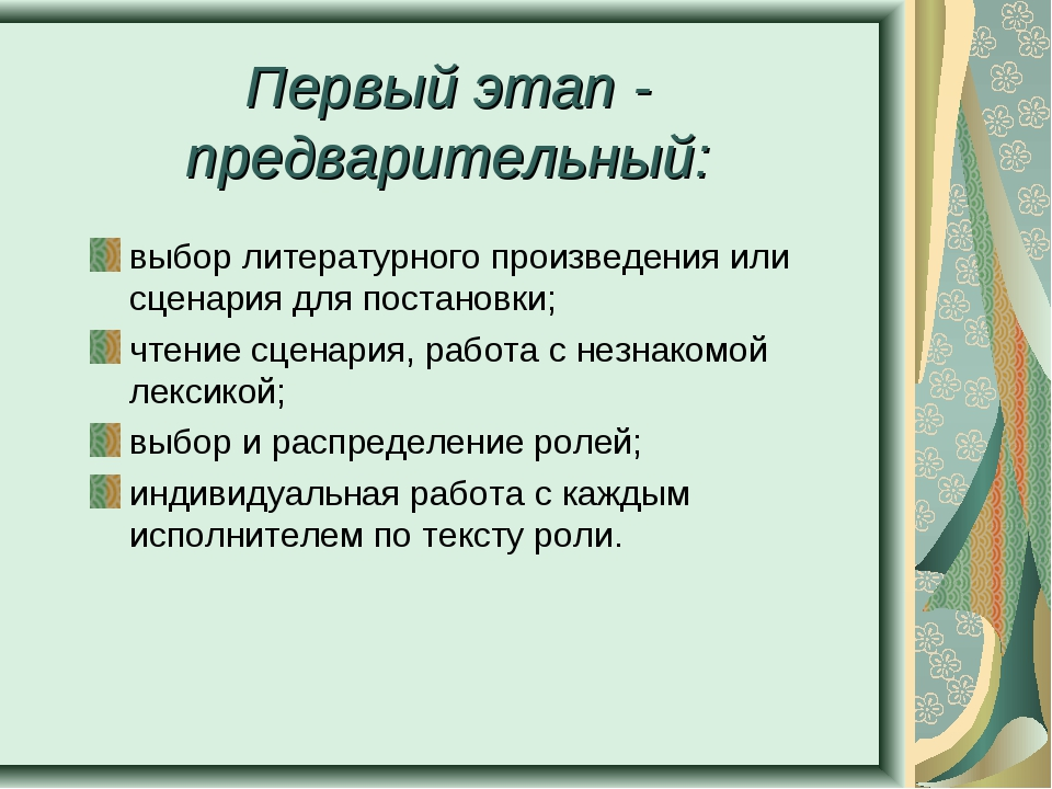 Первый этап - предварительный: выбор литературного произведения или сценария...
