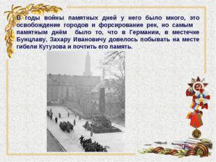 В годы войны памятных дней у него было много, это освобождение городов и форс