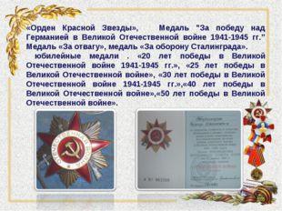 """«Орден Красной Звезды», Медаль """"За победу над Германией в Великой Отечественн"""