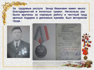 За трудовые заслуги Захар Иванович имеет много благодарностей и почетных грам