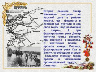 Второе ранение Захар Иванович получил на Курской дуге в районе Корача, где фа