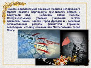 Вместе с доблестными войсками Первого Белорусского фронта разбили берлинскую