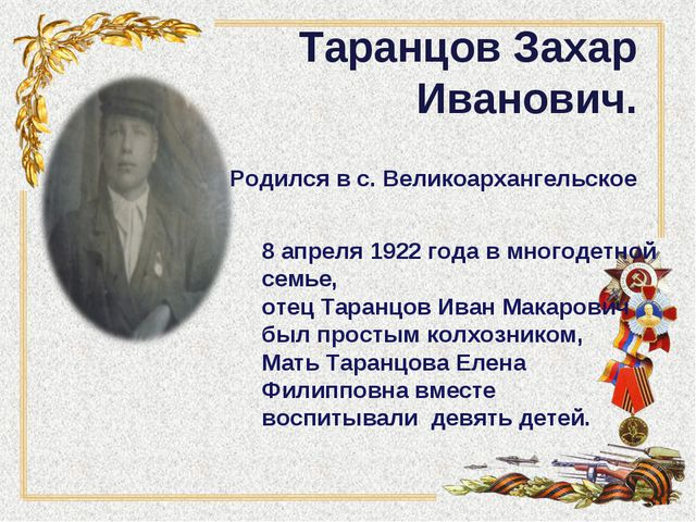 Таранцов Захар Иванович. Родился в с. Великоархангельское 8 апреля 1922 года...
