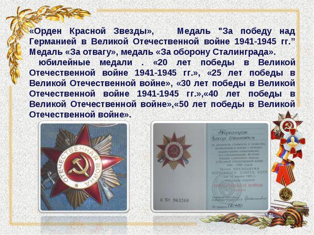 """«Орден Красной Звезды», Медаль """"За победу над Германией в Великой Отечественн..."""