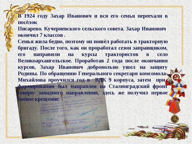 В 1924 году Захар Иванович и вся его семья переехали в посёлок Писарево. Куче...