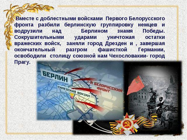 Вместе с доблестными войсками Первого Белорусского фронта разбили берлинскую...