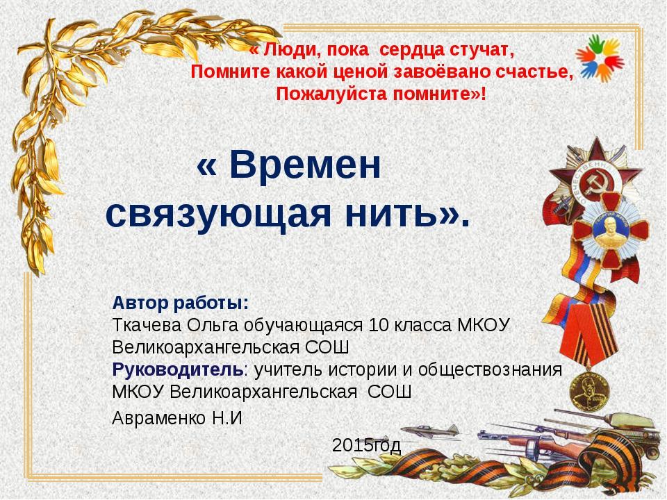 « Времен связующая нить». Автор работы: Ткачева Ольга обучающаяся 10 класса М...