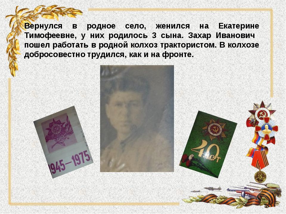 Вернулся в родное село, женился на Екатерине Тимофеевне, у них родилось 3 сын...