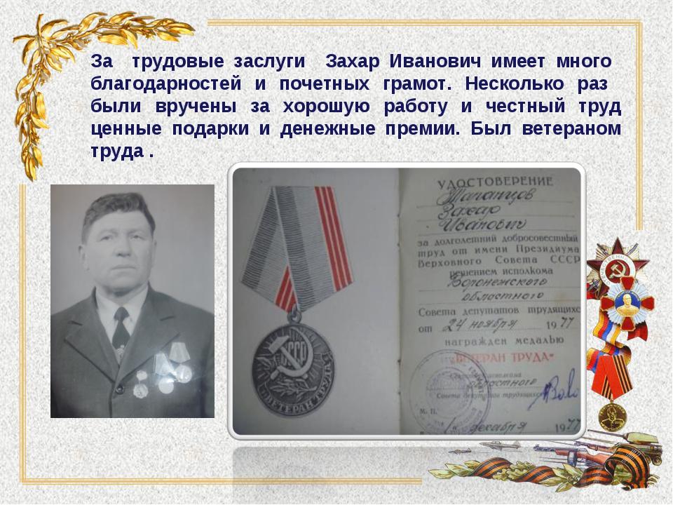 За трудовые заслуги Захар Иванович имеет много благодарностей и почетных грам...