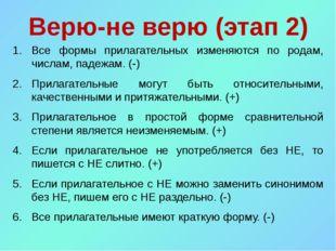 Верю-не верю (этап 2) Все формы прилагательных изменяются по родам, числам, п
