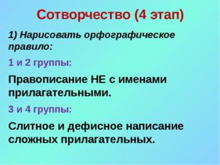 Сотворчество (4 этап) 1) Нарисовать орфографическое правило: 1 и 2 группы: Пр