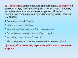 3) Прочитайте список пословиц и поговорок, выберите и запишите одну или две,
