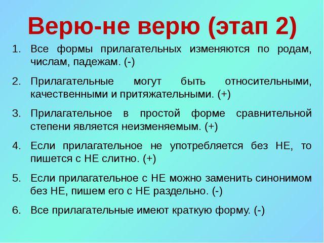 Верю-не верю (этап 2) Все формы прилагательных изменяются по родам, числам, п...