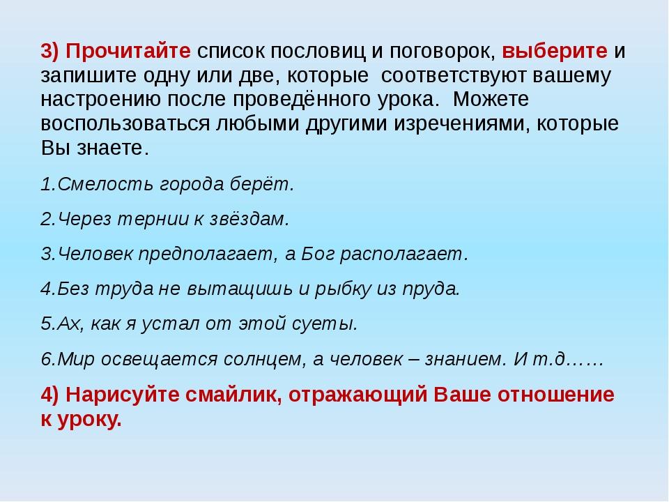 3) Прочитайте список пословиц и поговорок, выберите и запишите одну или две,...