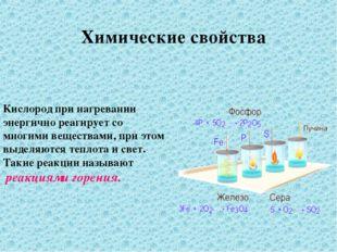 Кислород при нагревании энергично реагирует со многими веществами, при этом в