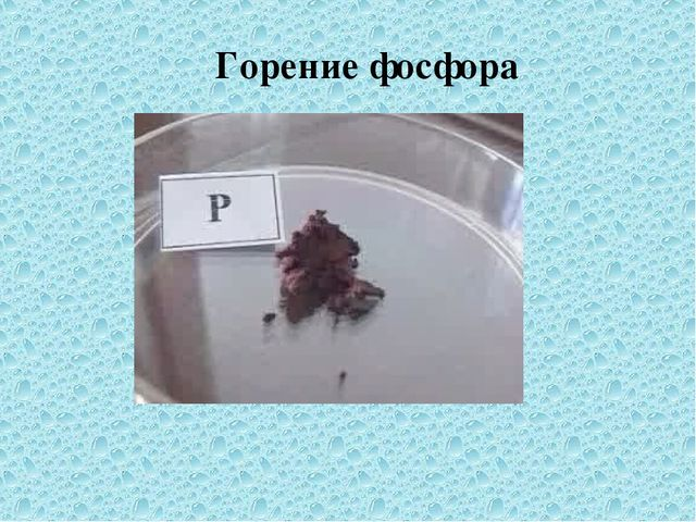 Горение фосфора