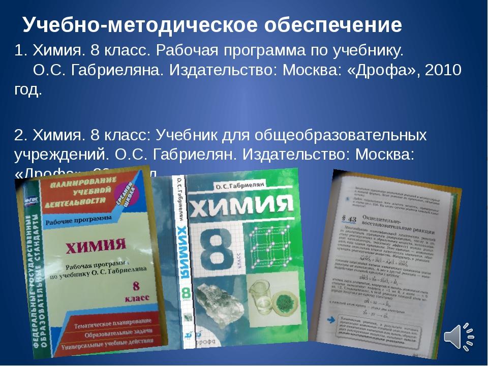 1. Химия. 8 класс. Рабочая программа по учебнику. О.С. Габриеляна. Издательст...