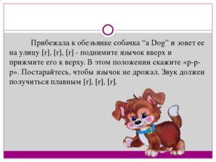 "Прибежала к обезьянке собачка ""a Dog"" и зовет ее на улицу [r], [r], [r] -"