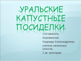 Составитель: Боровинская Надежда Александровна, учитель начальных классов, 1
