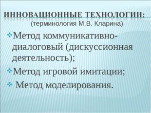(терминология М.В. Кларина) Метод коммуникативно- диалоговый (дискуссионная д