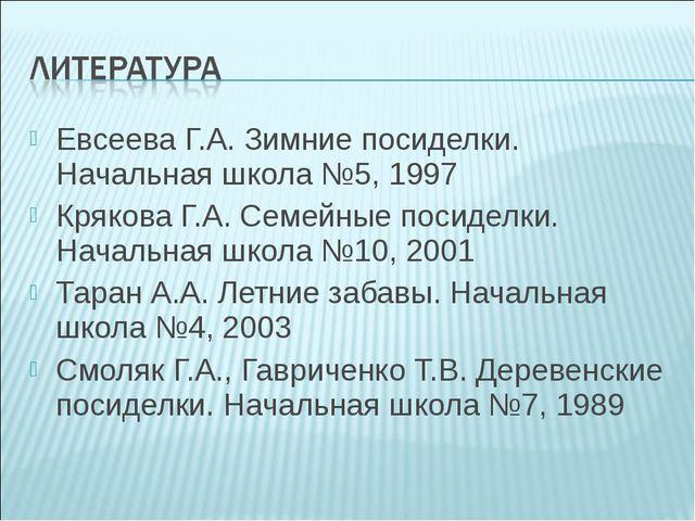 Евсеева Г.А. Зимние посиделки. Начальная школа №5, 1997 Крякова Г.А. Семейные...