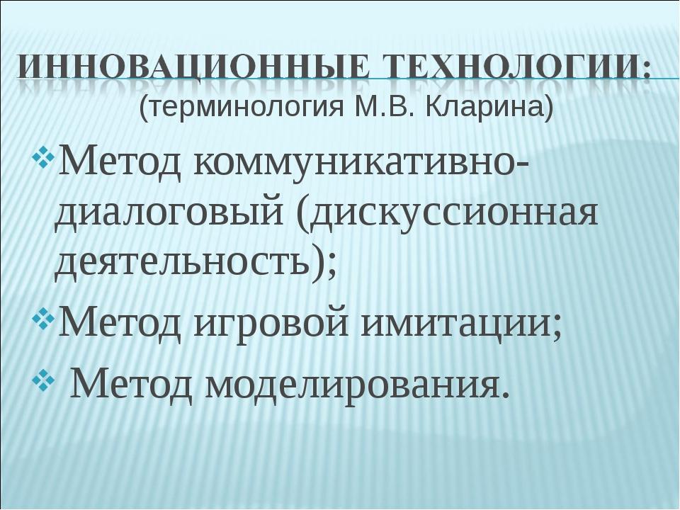 (терминология М.В. Кларина) Метод коммуникативно- диалоговый (дискуссионная д...