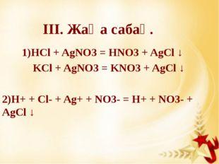 1)HCl + AgNO3 = HNO3 + AgCl ↓ KCl + AgNO3 = KNO3 + AgCl ↓ 2)H+ + Cl- + Ag+ +